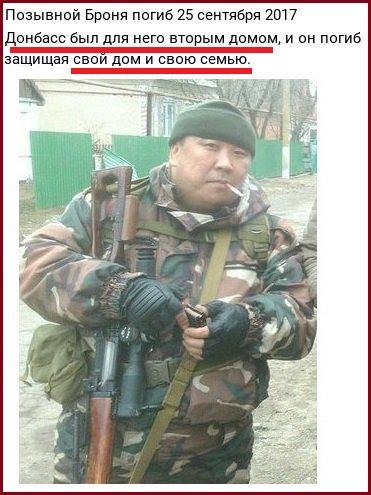 Идентифицированы российские военнослужащие роты РЭБ 200-й бригады СФ, участвовавшие в оккупации Донбасса, - InformNapalm - Цензор.НЕТ 8720