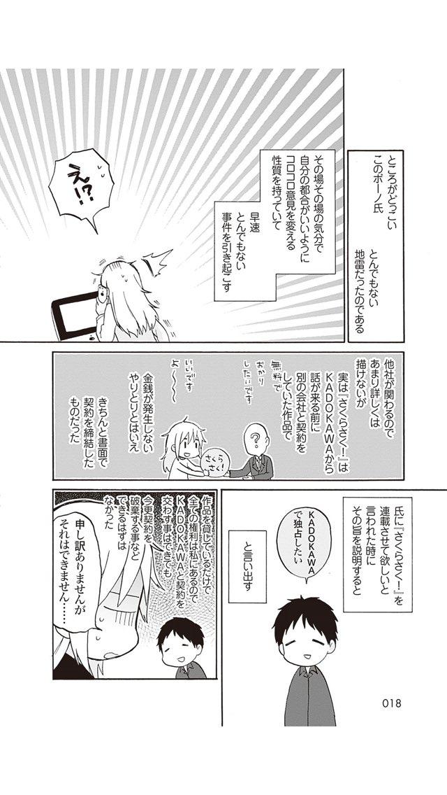 もう怒りの勢いで「とある新人漫画家に、本当に起こったコワイ話」から2P抜いちゃうけどこれがKADOKAWAのやり方みたいです。 この作品を読んだときな、ありゃー地雷編集者に担当されちゃったか〜と思いましたが会社としての体質なのか、まさかまさかけものフレンズも同じ担当なのか。
