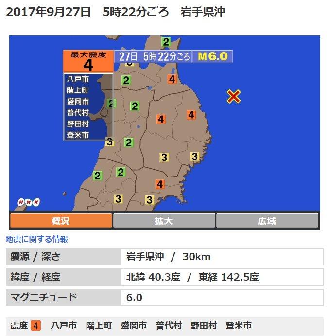 午前5時22分ごろ、東北地方で震度4の揺れを観測する地震がありました。この地震による津波の心配はありません。