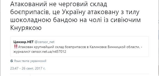 """Гройсман о взрывах в Калиновке: """"Ситуация контролируется. Максимально быстро мы сделаем все, чтобы восстановить нормальную жизнь"""" - Цензор.НЕТ 7826"""