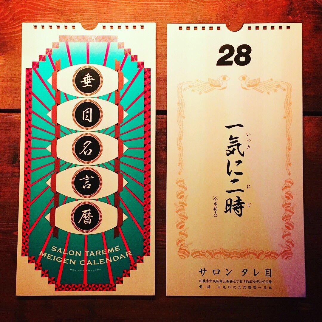 「タレ目 万年カレンダー」の画像検索結果