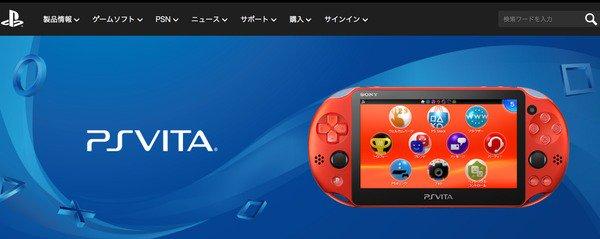 「PSVita」終了、後継機出さず news.nicovideo.jp/watch/nw2991637  はたしてこのままPSVitaユーザは泣き寝入りするしか無いのか、それとも「やっぱり出す」はありえるのか、ゲーム業界を左右するこの選択、非常に期待したい動きです。