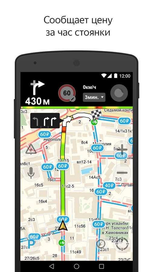 Яндекс навигатор для android скачать