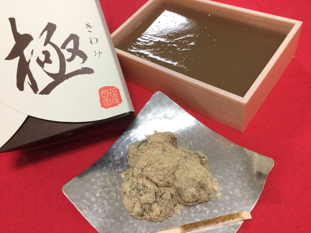 「わらび餅 極み 京都」の画像検索結果