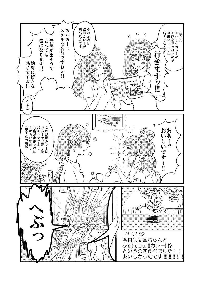 ふみあか漫画 欧風カレー