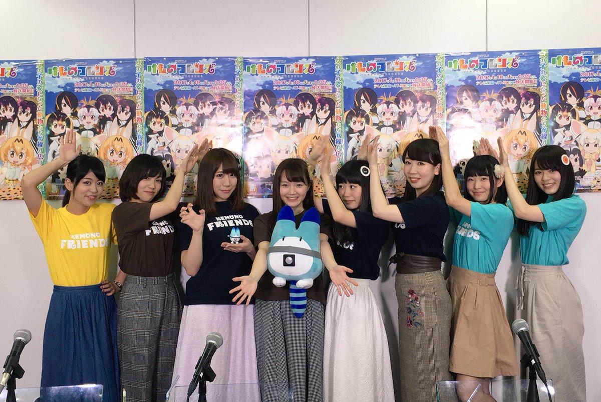 けものフレンズアワーご視聴ありがとうございました🌳✨私たちは、ずっとフレンズです💕つまりは…これからもどうぞよろしくね🐱♪#けものフレンズ pic.twitter.com/TVMyGPopg2