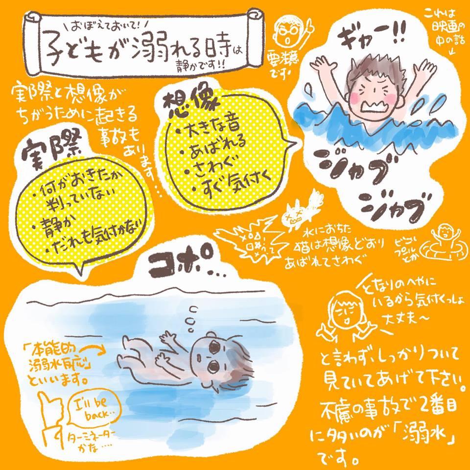 さっきの溺水のツイートを、制作チームのイラストレーターがイラストにしてくれました。