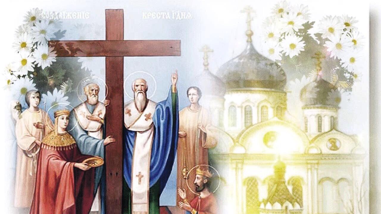 Поздравление воздвижение креста господня картинка для айфона, открытка картинки