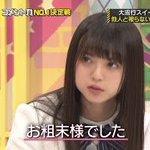 Image for the Tweet beginning: 齋藤飛鳥「お粗末さまでした」