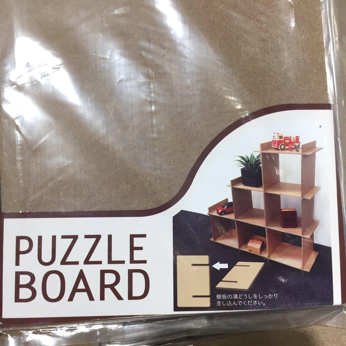 test ツイッターメディア - #セリア にて #デザフェス のために開発されたような棚を発見!! テーブルに置くのにちょうどいいサイズ。軽いしペタンコになるし運びやすそう。#puzzleboard https://t.co/BJBb4xCDHT