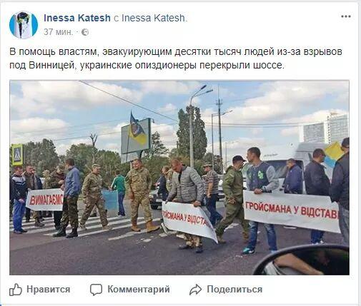 Все эвакуированные из Калиновки вернулись в свои дома, - Винницкая ОГА - Цензор.НЕТ 1337