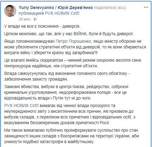 Вследствие взрывов в Калиновке погибших нет, пострадали 2 человека, - ГСЧС - Цензор.НЕТ 1206