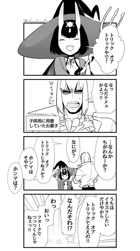 酒呑ちゃんと金時の日常漫画 inカルデア 〜ハロウィン〜