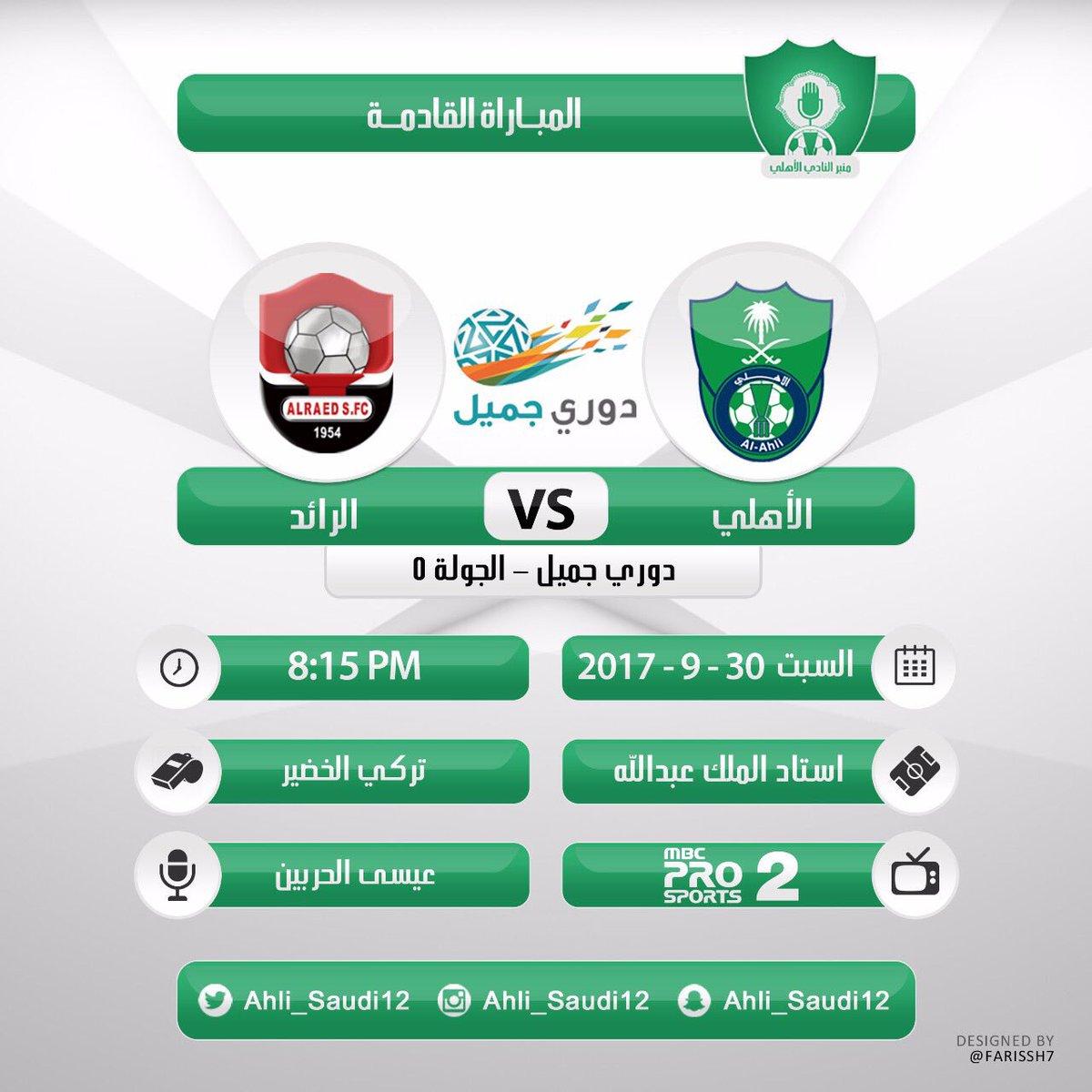 Image result for الاهلي السعودي والرائد
