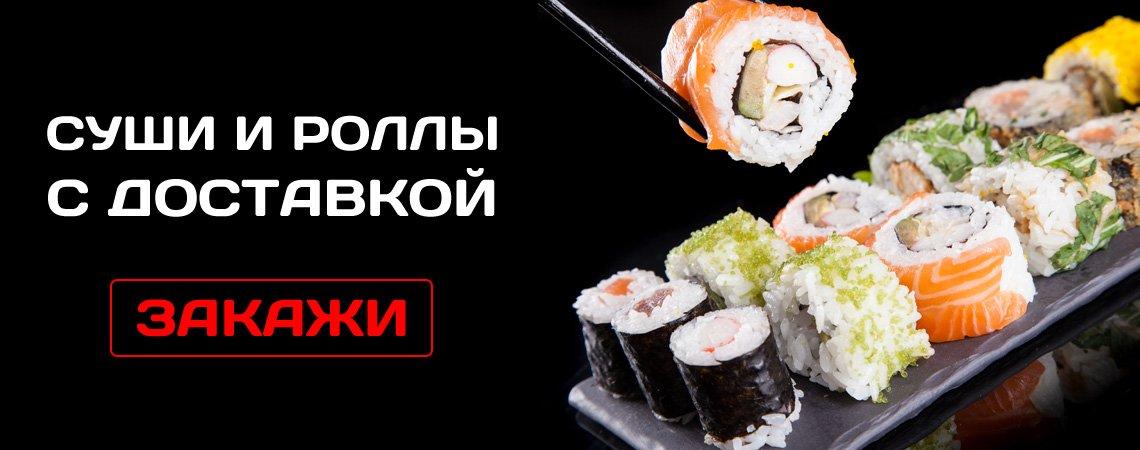 Самые вкусные роллы в москве