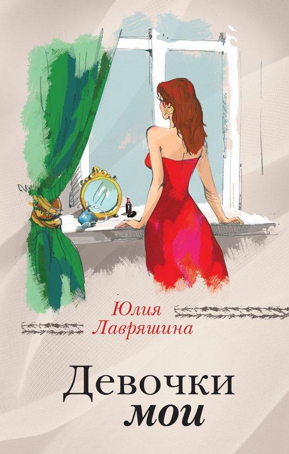 Скачать книгу пушкина дубровский