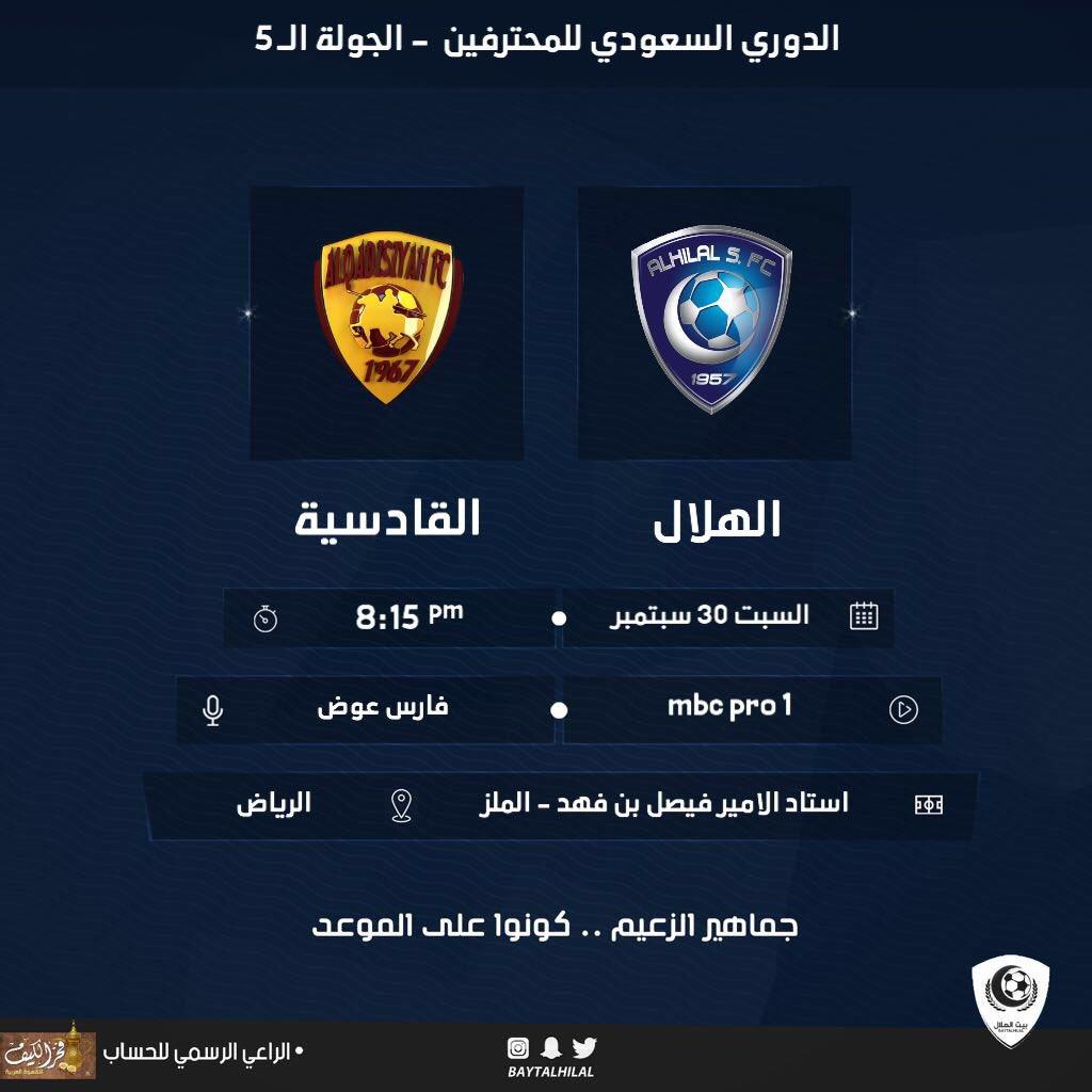 Image result for الهلال والقادسية السعودي