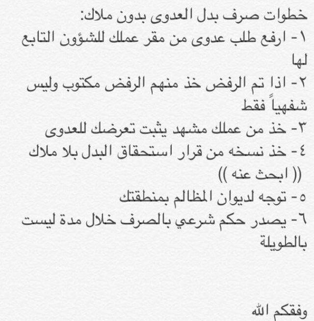 د محمد الشهري Md Sur Twitter خطوات صرف بدل العدوى بدون ملاك