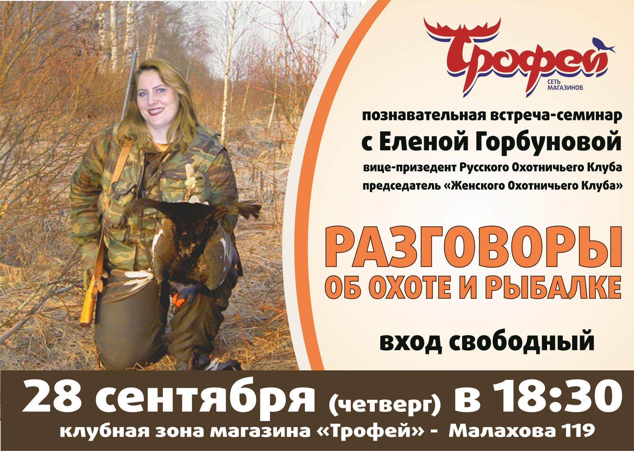 Елена горбунова ведущая охота и рыбалка фото