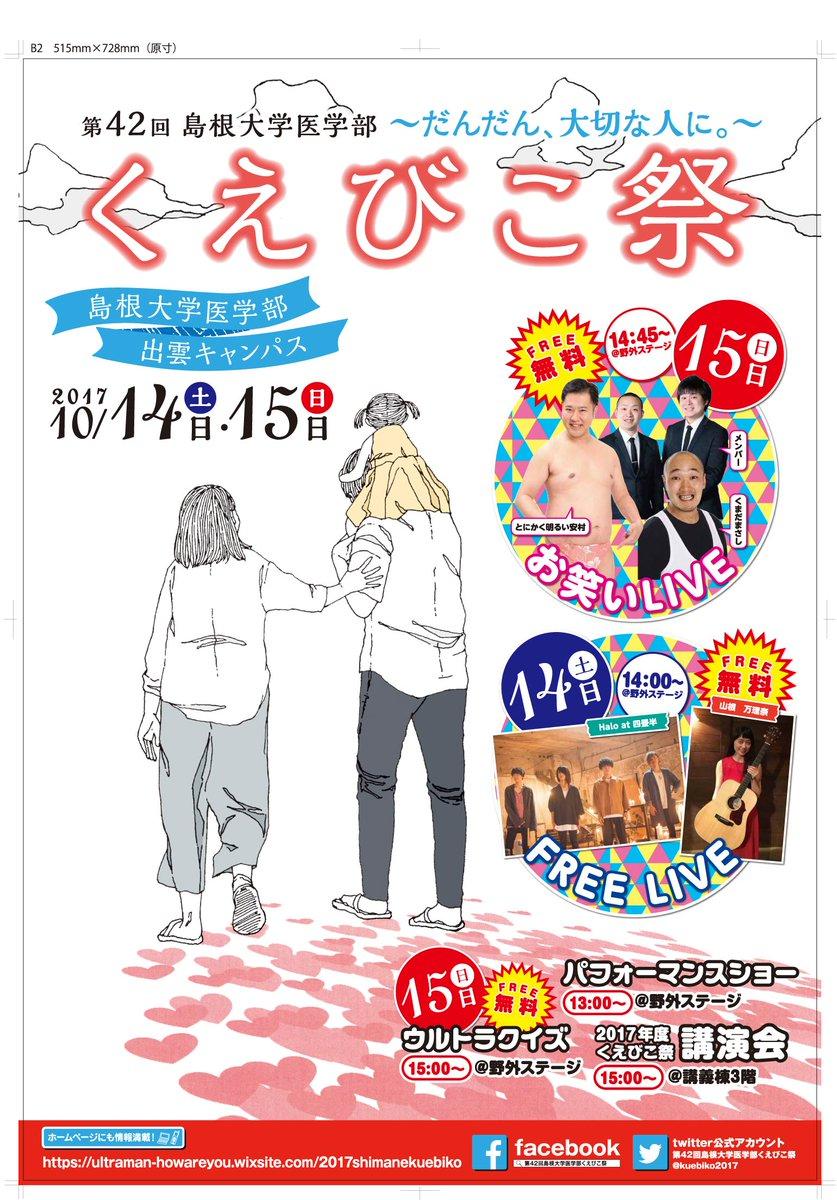 「島根大学 医学部 くえびこ祭 ポスター」の画像検索結果