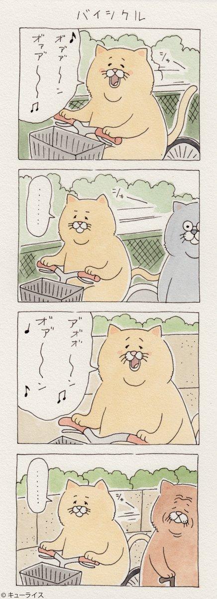 4コマ漫画ネコノヒー「バイシクル」/Bicycle while singing