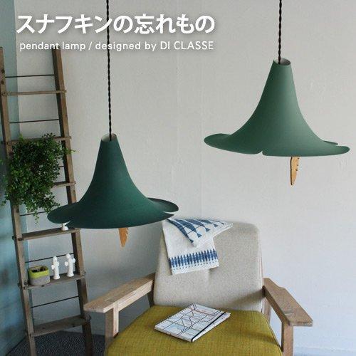 [グッズ]ムーミン ペンダントランプ スナフキンの忘れもの 帽子の形のライトからのぞく、羽根をモチーフにしたプルスイッチは天然木でできており、優しい手ざわり