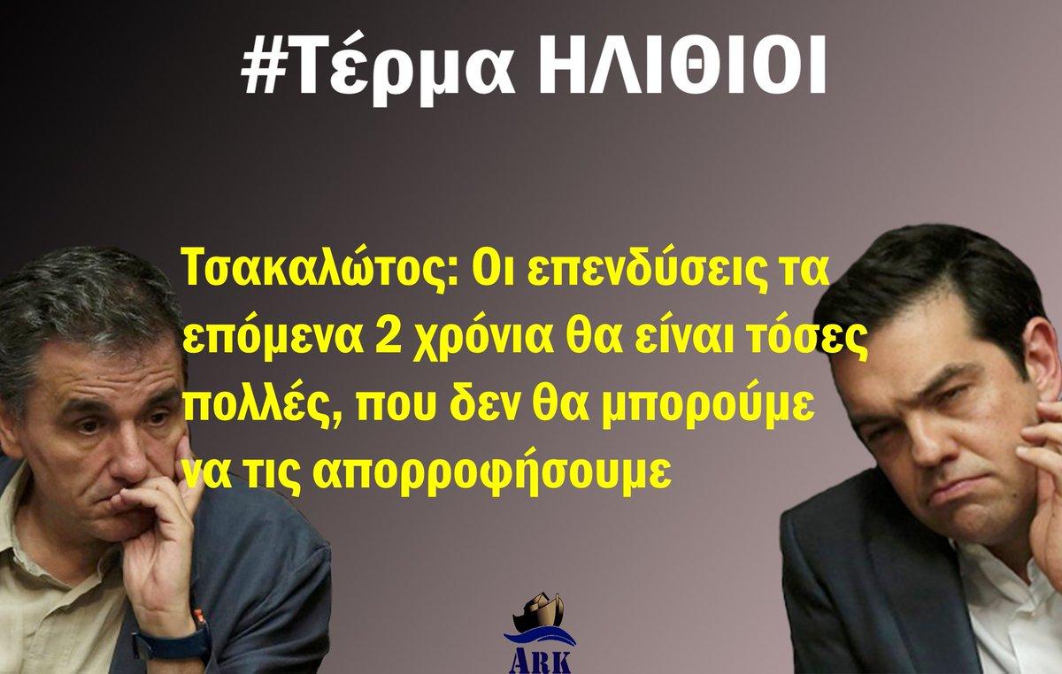 Σε απόγνωση οι άνεργοι - Eurostat: «Τελευταία στην Ε.Ε. η Ελλάδα σε επενδύσεις»