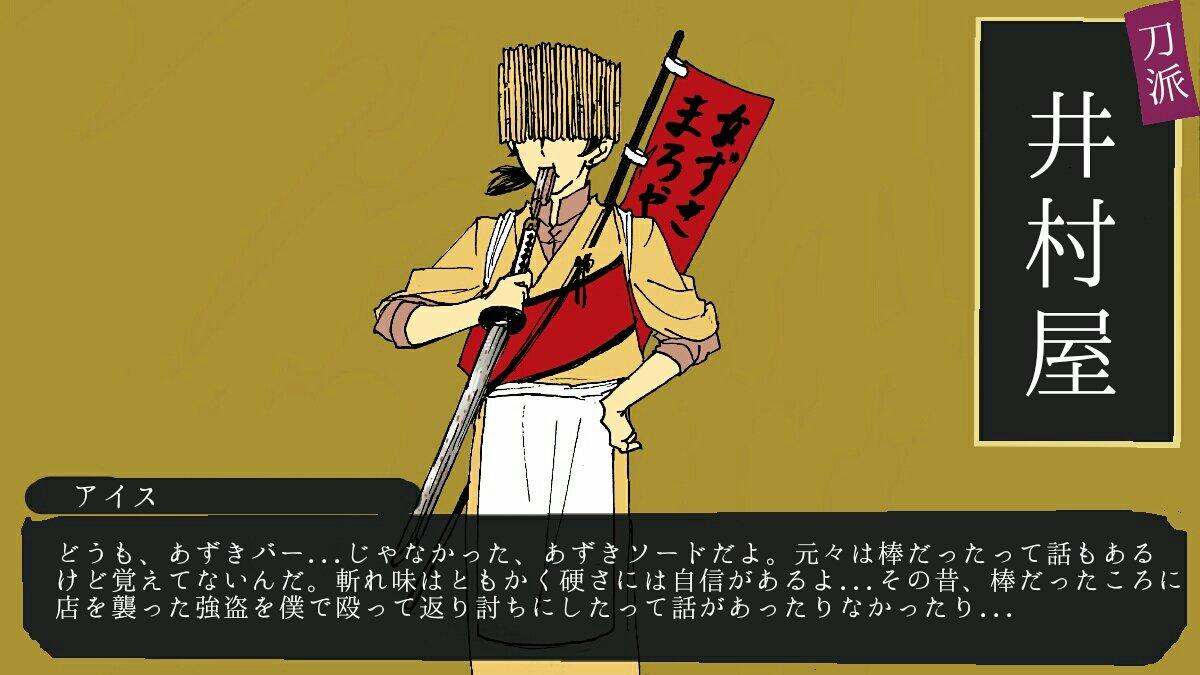 新刀剣男士「あずきバー」 セリフは神絵師ぎきおみさんが考えてくれました