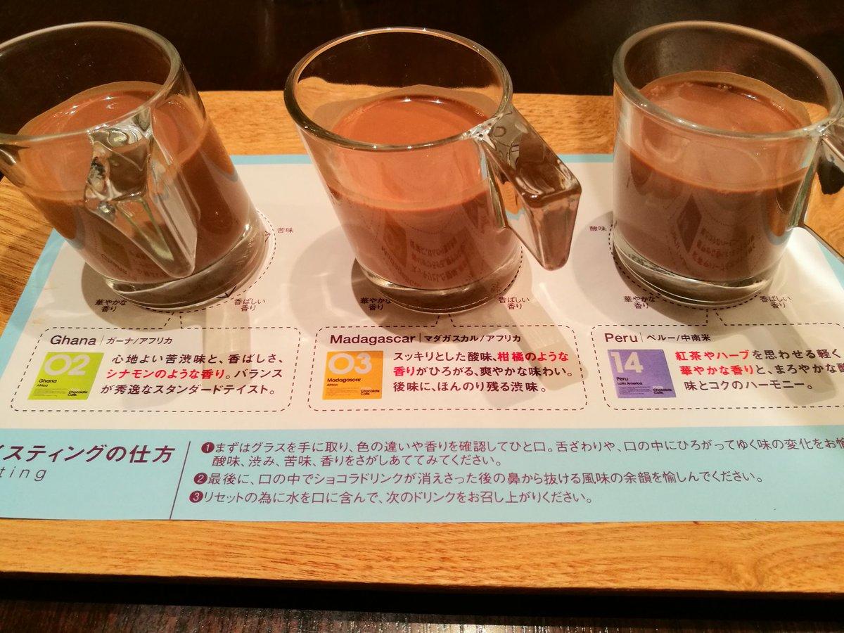 京橋に行ったら100%ChocolateCafe行ってチョコレート飲み比べするといいぞ。年内で閉店するので絶対行け。