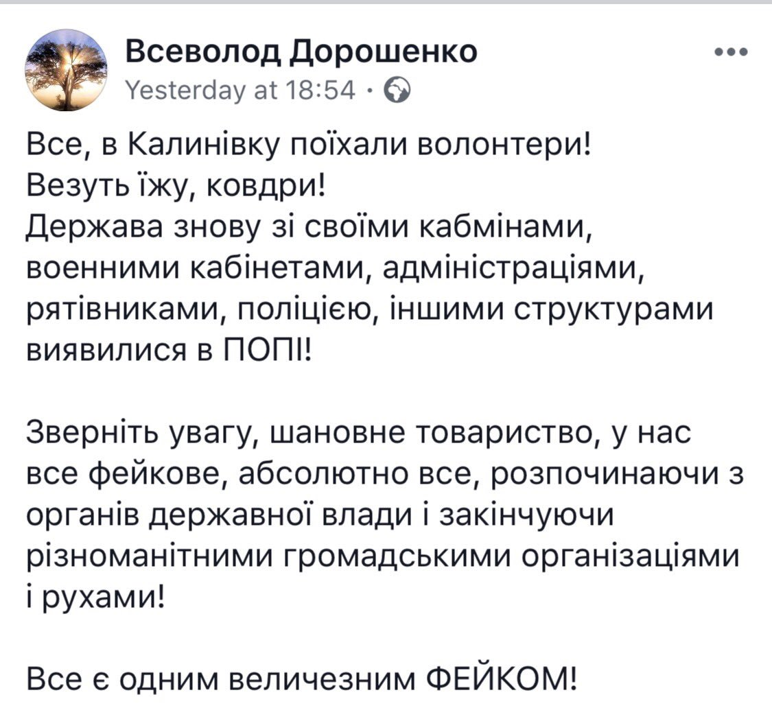 Все эвакуированные из Калиновки вернулись в свои дома, - Винницкая ОГА - Цензор.НЕТ 6277
