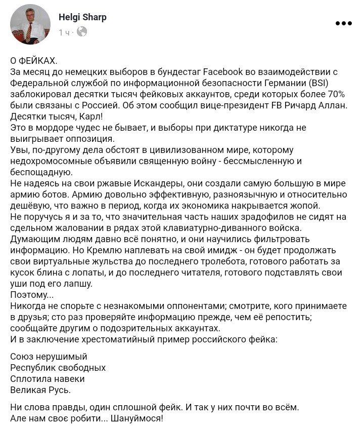 """В РФ запустили сервис родительского контроля в соцсетях под слоганом: """"Лучше мы, чем ФСБ"""" - Цензор.НЕТ 8026"""