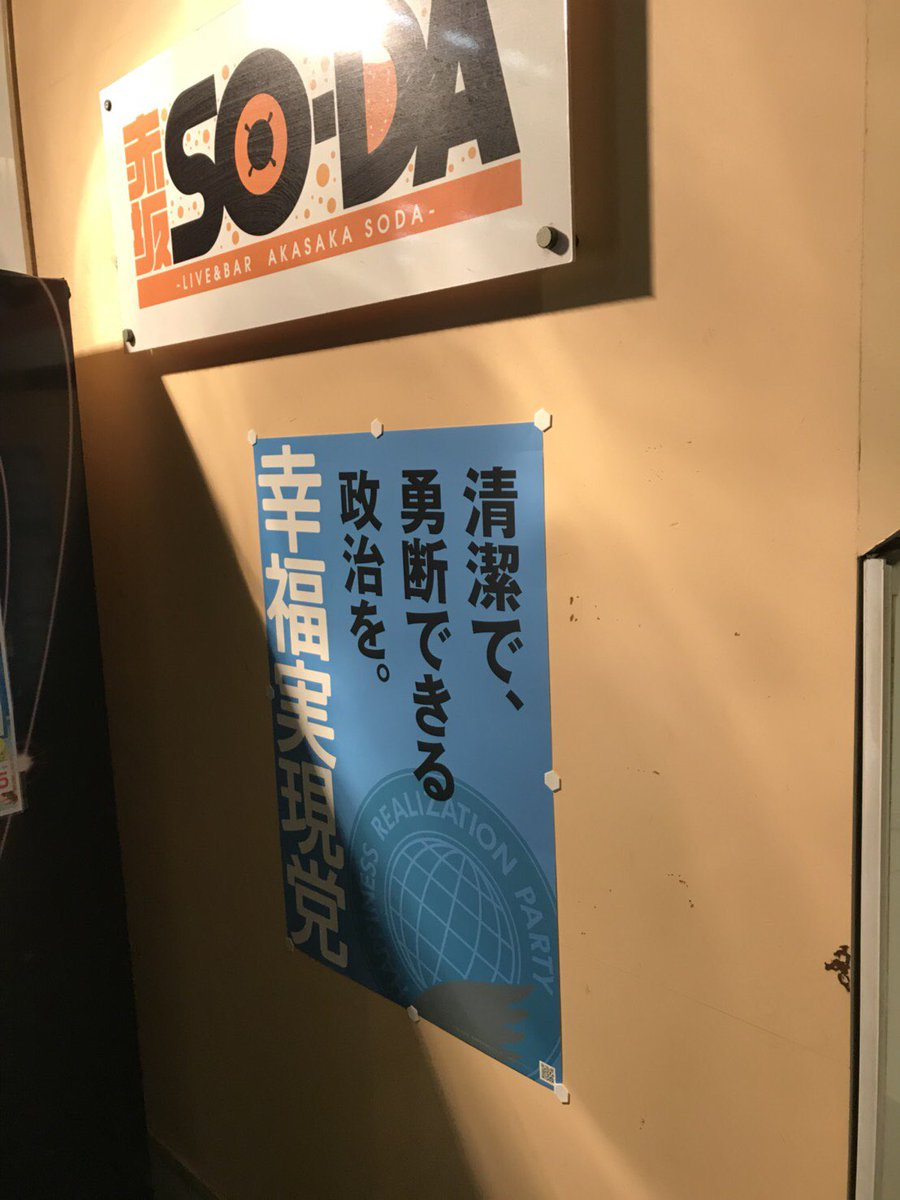 今日、うちの店(赤坂SO-DA)の入り口に無断でポスター貼りやがった。  非常識にも程があるだろうが。  こんな無神経な党が日本を幸福になんてできるわけない。  ふざけんな。 https://t.co/iJT1jgku84