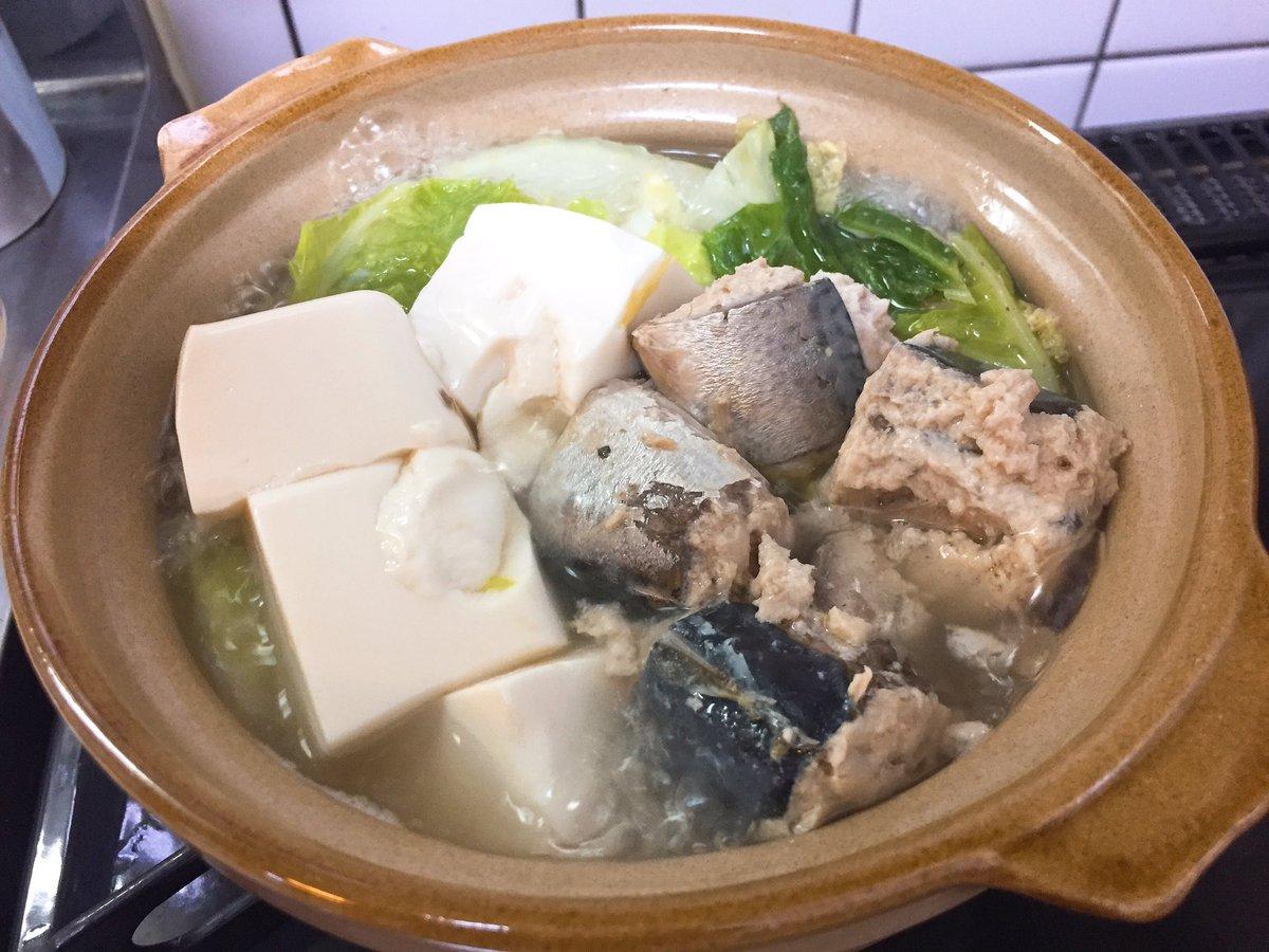 鯖の水煮缶を汁ごと全部、豆腐、白菜に水100cc。野菜が煮えればすぐ食べられるお手軽サバ水炊き。出汁いらず。お好みでポン酢かけて食べましょう。カロリー控えめタンパク質豊富で腹持ち良し。残った汁に玉子とごはんぶっ込んで〆雑炊も良し。