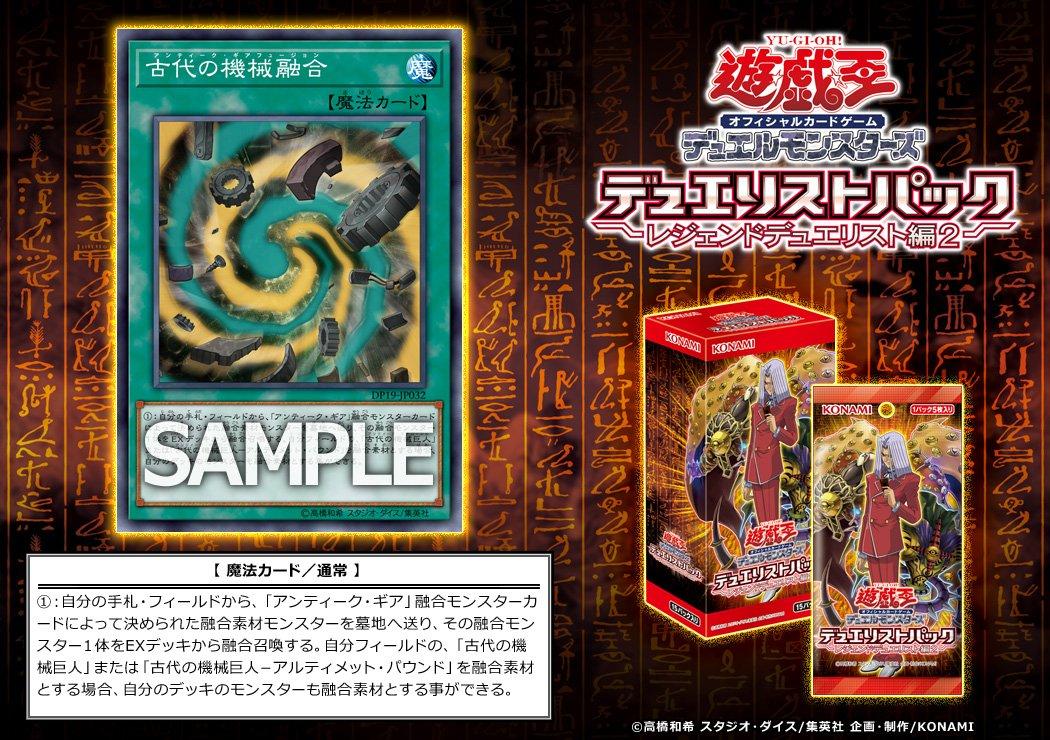 DP19] Ancient Gear Fusion - Yu-Gi-Oh! TCG/OCG Card Discussion