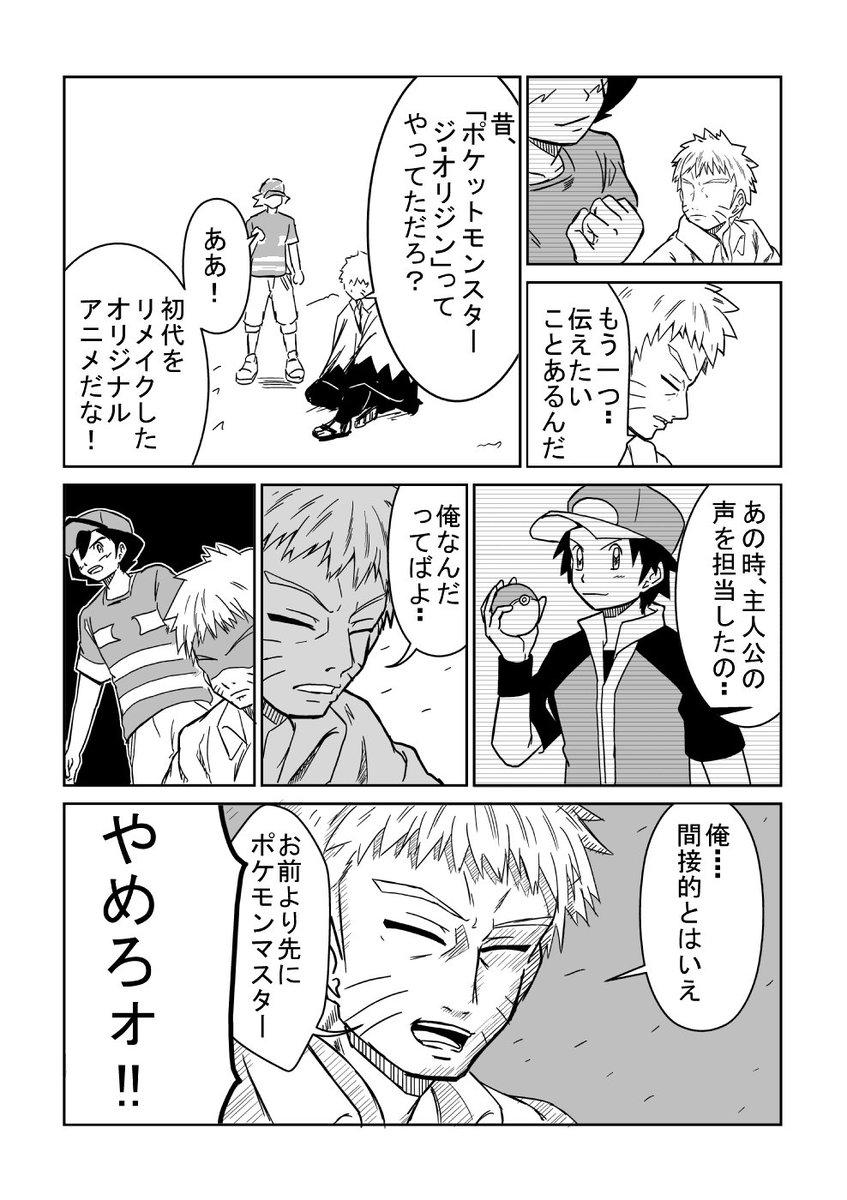 ポケモンマスターと七代目火影