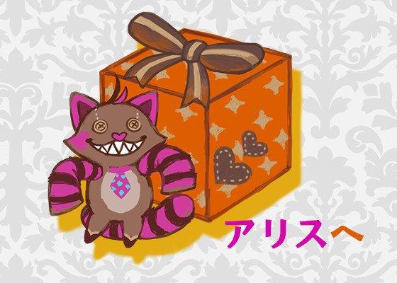 【お知らせ】チェシャ猫王子から不思議な箱が届いているようです。中身はアプリ内のお知らせで見られるようですが……? 今すぐログイン⇒ #夢100 #チェシャ猫のイタズラBOX