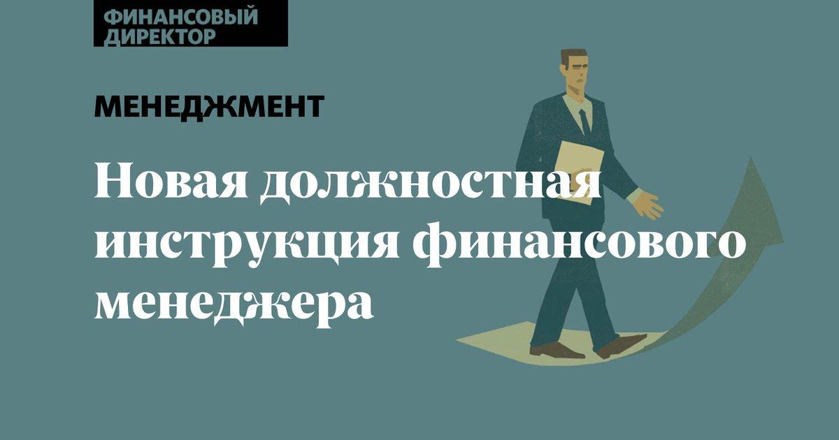 Должностная инструкция заместителя директора по социальной работе в пни