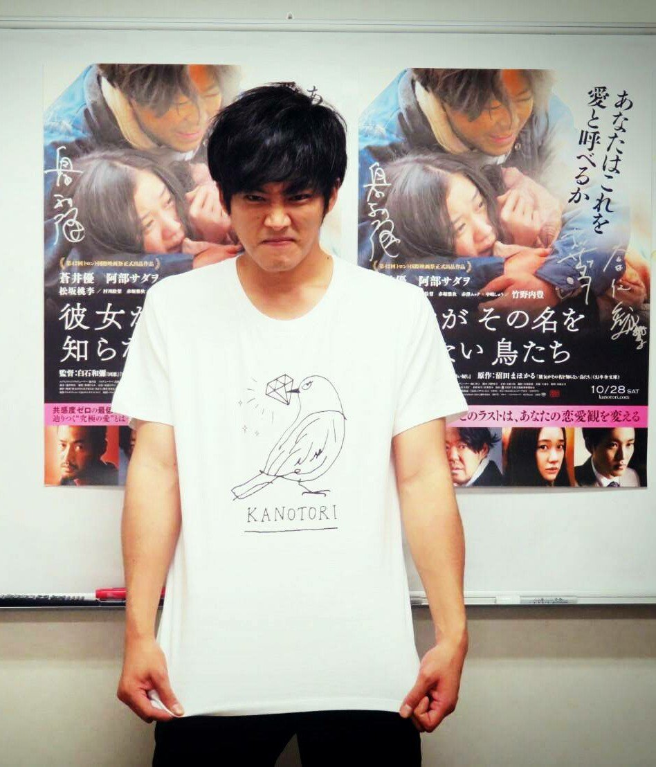 Tシャツの松坂桃李
