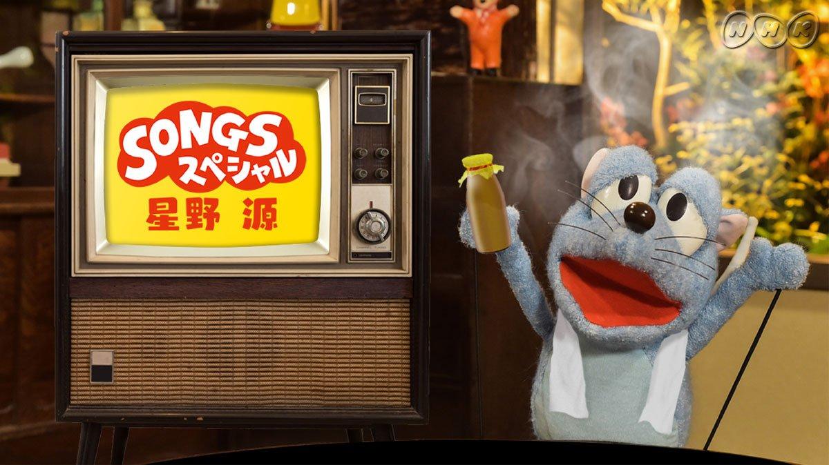 \SONGSスペシャル 星野源はーじまーるよー/ NHK総合で、今夜10:25から♪久々の #おげんさん に会いたいよって人は要チェック!みんなご飯は食べた?お風呂に入った?準備万端で、テレビの前に集合だ~( C・>  #songs #星野源