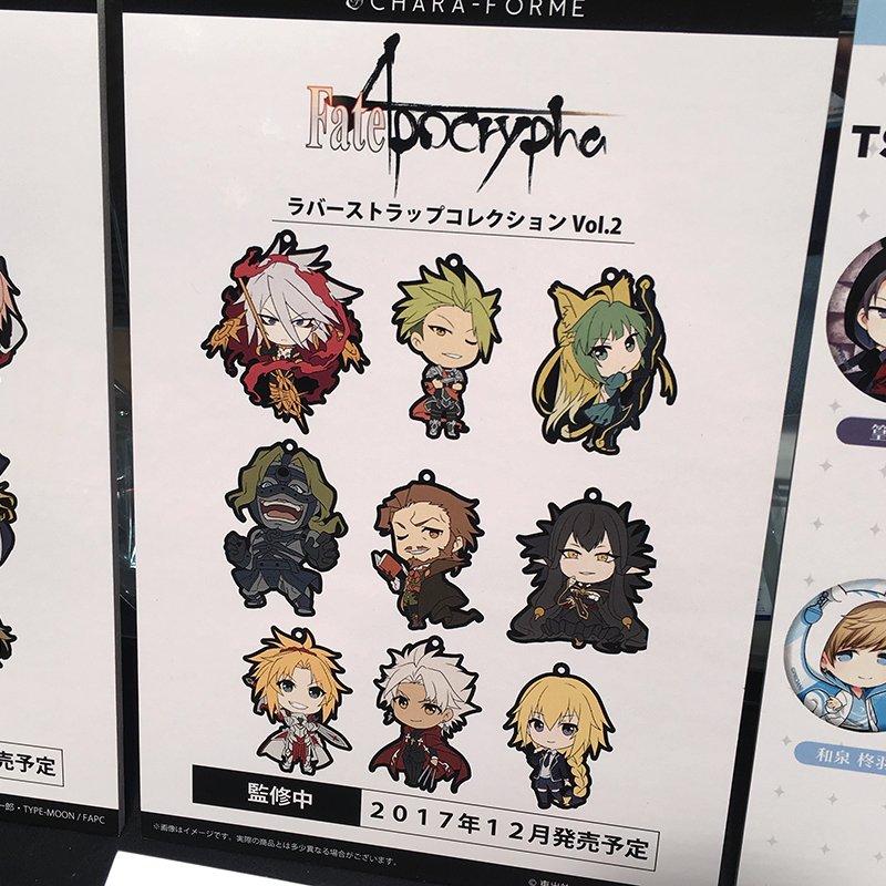 【CCC2017秋】 empty:Fate/Apocrypha ラバーストラップコレクションvol.…