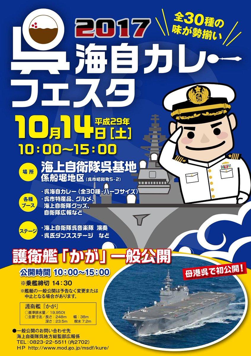 <「呉海自カレーフェスタ2017」最新情報(10月13日現在)>一般公開を予定している艦艇は、当初計…