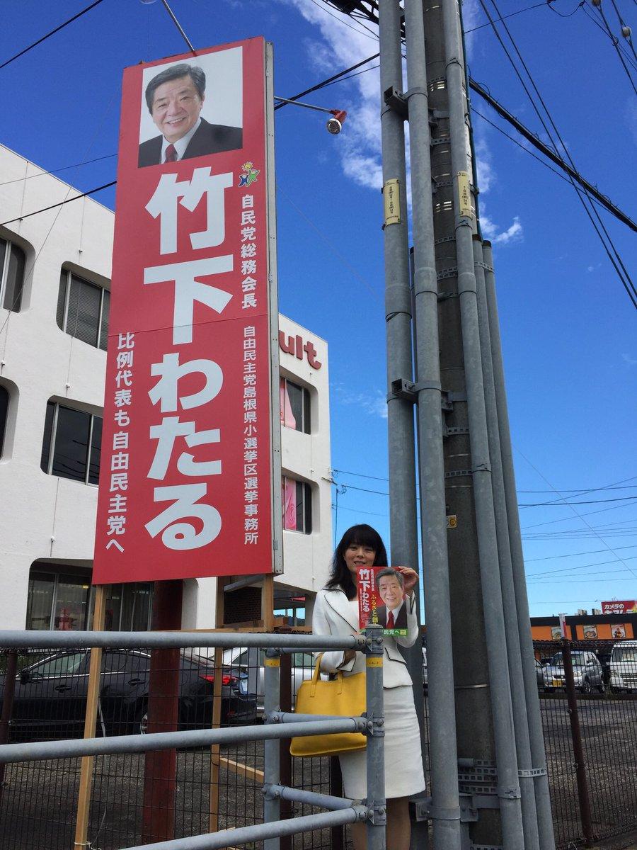 今日は島根県。昨日と打って変わっていいお天気です。まずは島根2区の竹下亘先生の事務所を訪問しました。…