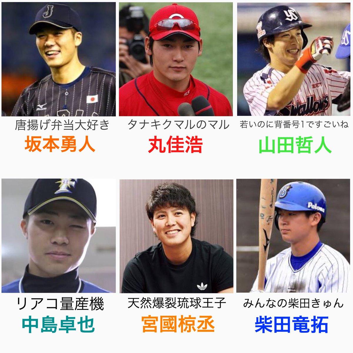 選手 イケメン 野球 プロ