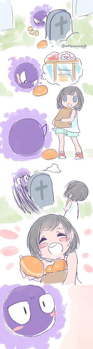 幽霊の住む墓