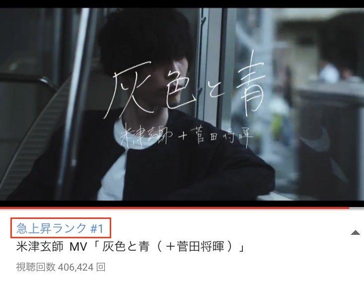 YouTube急上昇ランキング1位!! 米津玄師 MV「灰色と青(+菅田将暉)」