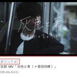 Youtubeで急上昇1位!米津玄師 MV見れます「 灰色と青( +菅田将暉 )」