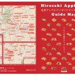青森行くなら知っておきたい!アップルパイを食べ歩くのに便利なアップルパイMAP!