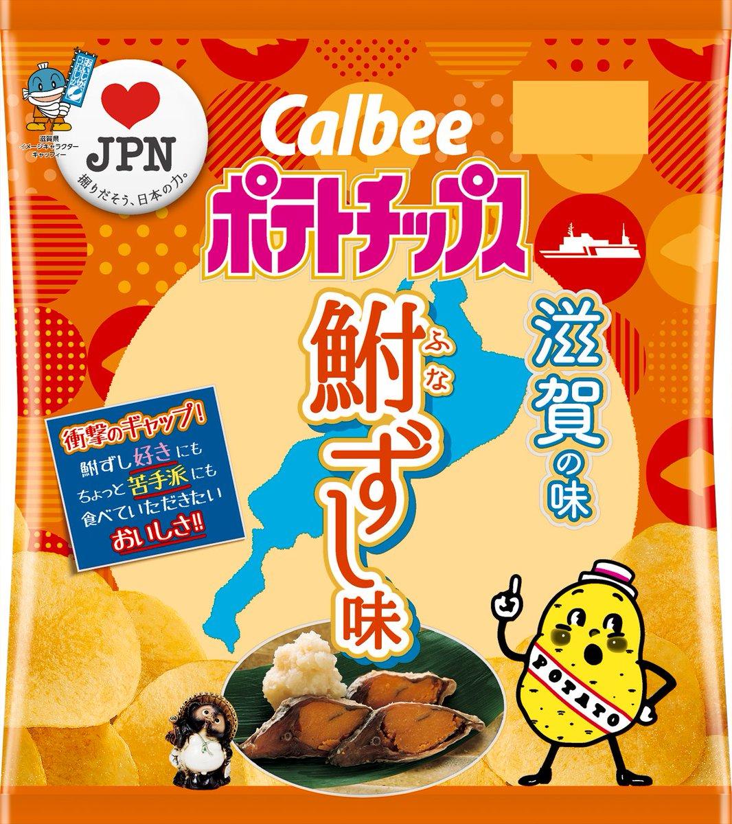 うぉ 本当にいいんですか…!? 担当 本当にいいんです!  11月13日から近畿のコンビニ、 11月27日からそれ以外の店舗で販売されるwo! どんな味がするんだろ~(●´ω`●)