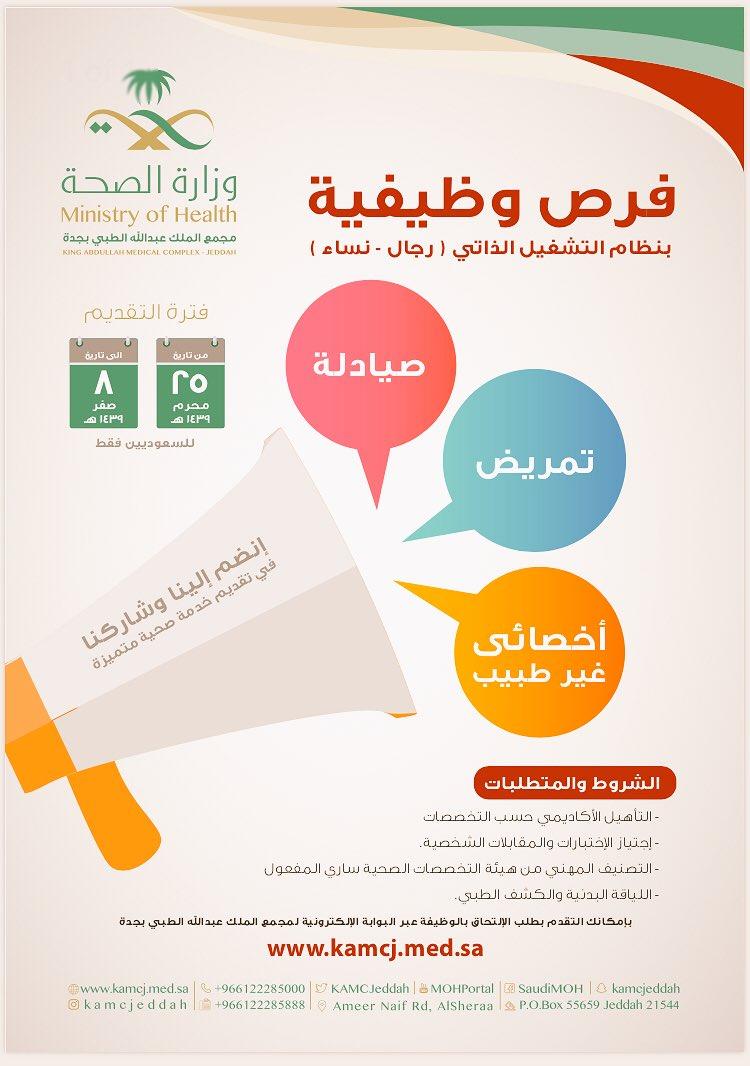 مجمع الملك عبدالله الطبي يعلن DL1YpHsWAAAOCZU.jpg:large