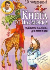 Книга комаровский скачать